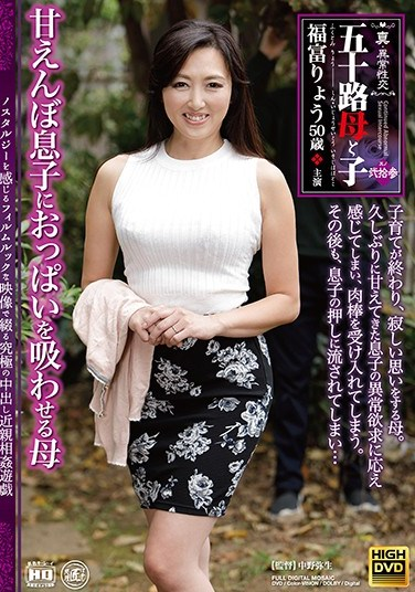 NEM-057 Genuine Abnormal Sex A Fifty-Something Stepmom And Her Stepson Chapter Twenty-Three A Stepmother Who Allows Her Stepson To Suck Her Titties Ryo Fukutomi