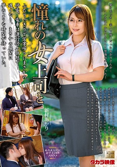 MOND-212 With My Female Supervisor Crush Akari Niimura