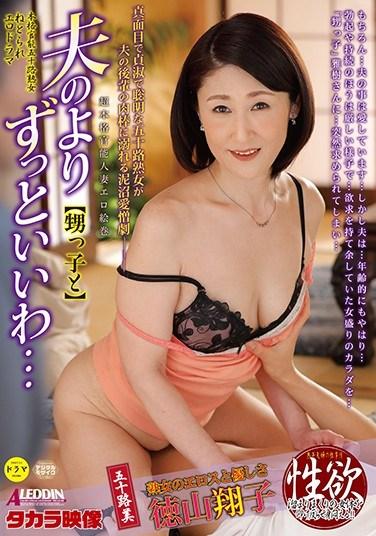 SPRD-1391 He's Much Better Than My Husband… Shoko Tokuyama