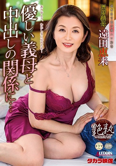 SPRD-1392 Creampie Relations With My Kind Step Mother… Emi Toda