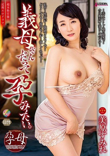 SPRD-1393 Step Mother Wants To Get Impregnated Sumire Mihara