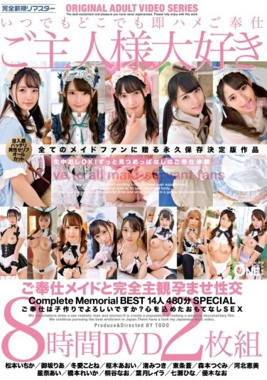 ONEZ-284 Immediately Saddle Service Anytime, Anywhere Master Loves Service Maid And Complete Subjective Conceived Sexual Intercourse Complete Memorial BEST 14 People 480 Minutes SPECIAL