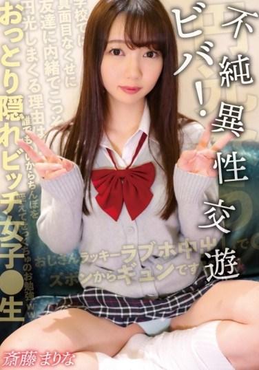 SKSK-047 Unfussy Hidden Bitch Girls ● Student Viva! Impure Heterosexual Exchange Marina Saito
