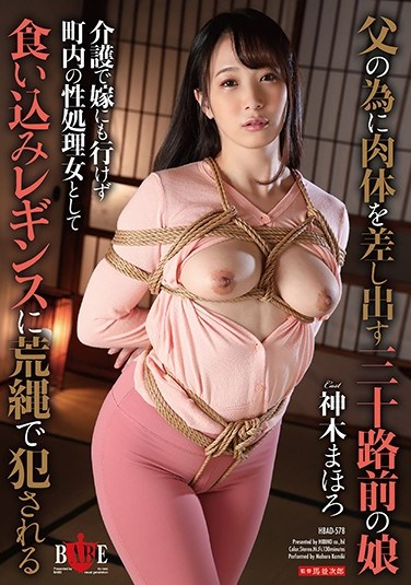 HBAD-578 Hot Stepdaughter In Her Thirties Offers Her Body To Satisfy Her Stepdad As The Town Slut – Tied Up With Ropes In Tight Leggings Mahoro Kamiki