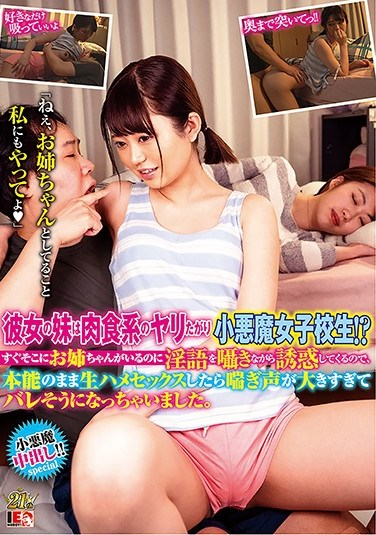 IENF-131 My Girlfriend's Little Sister Is A Total Nympho?! She Tries Dirty Talk With Me While Her Sister's Nearby, Trying To Seduce Me With Her Man-Eating Instincts – I Can't Believe She's Still A S********l?! She Let Me Fuck Her Raw And Moaned So Loud My Girlfriend Caught Us.