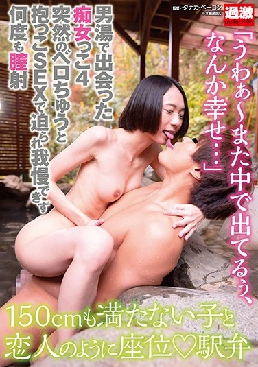 NHDTB-509 I Saw A Slut In The Men's Bath 4 – Sudden French Kisses And Passionate Sex – I Couldn't Resist Pumping Her Full Of My Cum