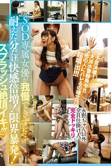 STARS-334 Quick Fuck While On The Way To The Bathroom! Unable To Stand The Pleasure She Pisses Herself While Cumming! Ichika Nagano
