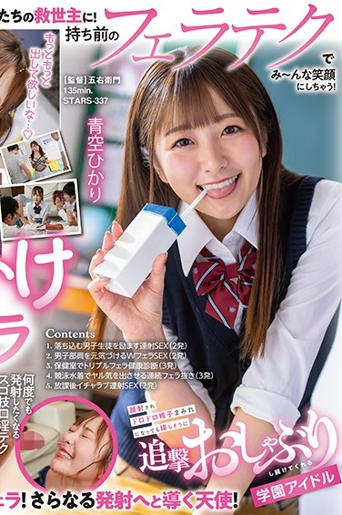 STARS-337 School Idol Keeps On Happily Sucking Cock Even After Getting Her Face Covered In Cum! HIkari Aozora