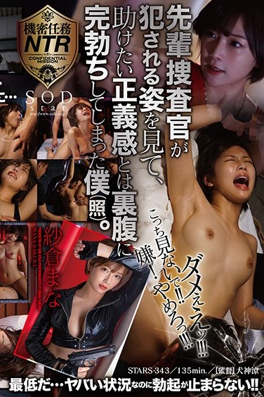 STARS-343 I'm A Loser With The Ladies, But When I Watched My Boss, A Female Detective Who Came To Rescue Me, Getting G*******g Fucked By The Evil Gang, I Got A Rock Hard Erection Mana Sakura