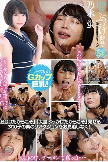STARS-354 119 Cum Shot Bukkake Release Super Thick And Realistic Amateur Porn Actor Cum Shots SOD Star Electric Transfer Hotaru Nogi
