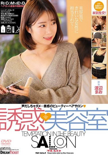 CMD-032 Temptation Beauty Salon – Mao Watanabe