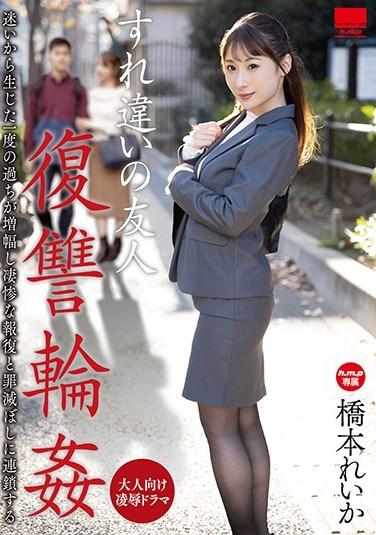 HODV-21556 A Friend In Passing Revenge G*******g Reika Hashimoto