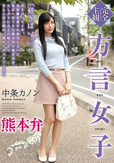 HODV-21558 (Complete POV) Girl With Accent Kumamoto Accent Kanon Nakajo