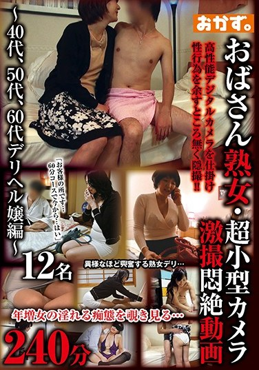 OKAX-716 Sexy Older Women + Ultra Small Camera Incredible Titillating Footage ~ 40, 50, And 60 year Old Escort Version ~ 240 Minutes