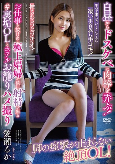 APKH-167 Playing With Cock In The Middle Of The Day! Secretary Cuts Work To Take Loads Of Cum Like A High Class Escort Shutting Up In A Hotel With A Slutty Secretary POV Ruka Aise