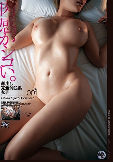DASD-825 Flesh Fantasy Nookie These Girls Absolutely Won't Show Their Faces File.001 Yuka (Not Her Real Name)