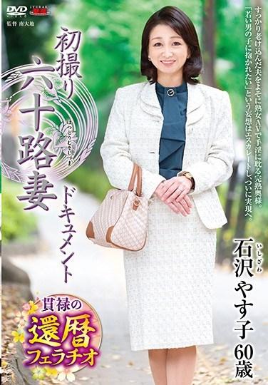 JRZE-033 It's Her First Time Filming In Her 60s Yasuko Ishizawa