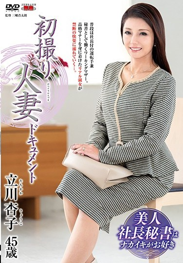 JRZE-035 It's My First Time Filming My Affair Anko Tachigawa
