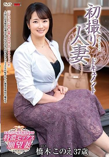 JRZE-036 It's My First Time Filming My Affair Konoe Hashiki