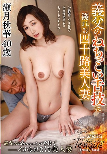 TOEN-39 Beautiful 40 Year Old Married Woman Succumbs To The Tongue Techniques Of Her Father-in-Law Shuka Sedzuki 40 Years Old