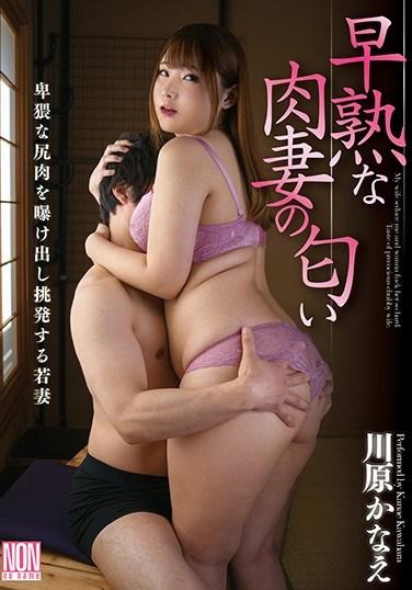 YSN-543 The Smell Of A Precocious Wife – Kanae Kawahara