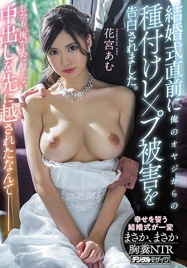 HND-964 My Fiancee Confessed To Me That Right Before Our Wedding, My Dad Had Impregnated Her. And He Had Gotten To Creampie Fuck Her Before I Got The Chance Amu Hanamiya