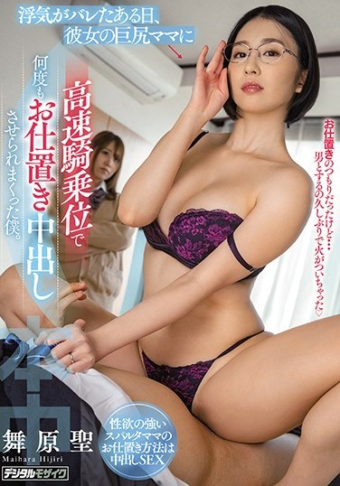 HND-967 The Day She Found Out I Cheated, My Girlfriend's Hot MILF Made Me Give Her A Cowgirl Creampie In Return. Hijiri Maihara