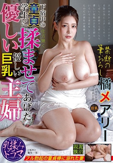 JJDA-016 Nice Married Woman With Big Tits Kindly Lets A Virgin S*****t Play With Her Breasts Mary Tachibana
