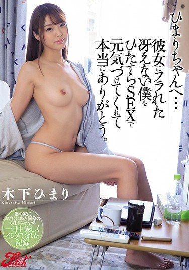 JUFE-274 Himari-chan …Thank You For Making Me Feel Better With Sex After My Girlfriend Dumped Me Himari Kinoshita