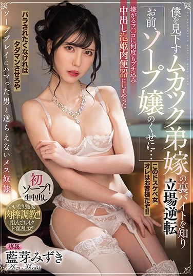 MIDE-906 My Brother's Wife Always Looks Down On Me, But When I Found Out About Her Secret Part-Time Job As A Soapland Hooker, The Tables Were Turned! I Blackmailed Her Into Taking My Creampie Mizuki Aiga
