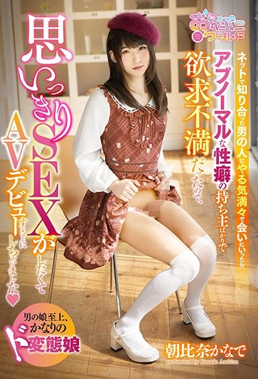 OPPW-087 She Tried Meeting Men Online And Went To Meet Them Ready To Fuck, But They All Turned Out To Be Perverts With Abnormal Fetishes, So, Feeling Unsatisfied, She Decided To Make Her Debut As An AV Porn Actress To Get Her Fill Of Sex! Kanade Asahina