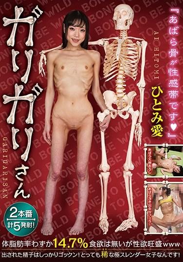 RMER-001 Popsicle Man – Ai Hitomi
