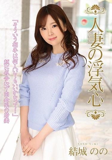 SOAV-074 A Married Woman's Infidelity – Nono Yuki