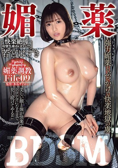 USBA-025 Aphrodisiac BDSM Trapped In The Pleasure Of Hellish Powerful Aphrodisiacs And Bukkake Hazuki Wakamiya