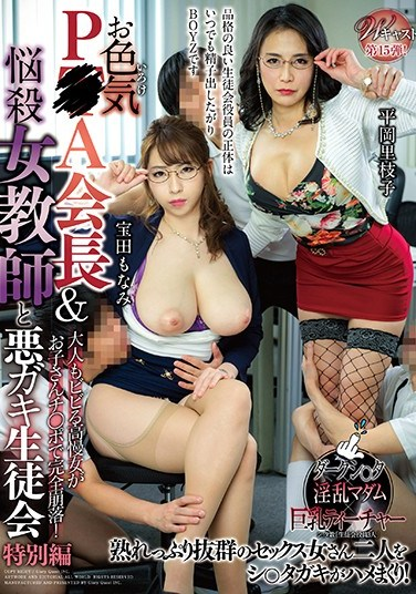 GVH-211 The Sexy PTA President, The Enchanting Female Teacher, And The Mischievous S*****t Council Rieko Hiraoka / Monami Takarada