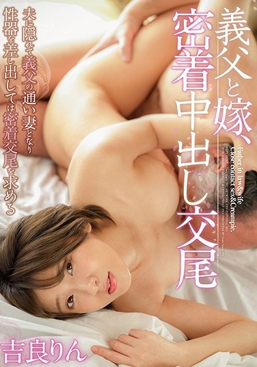 GVH-213 Father In Law and Daughter In Law: Close Feature Creampie Intercourse – Rin Kira