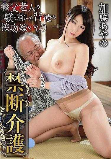 GVH-218 Naughty Nurses Ka Ayano Fuji
