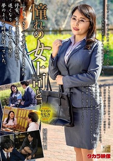 MOND-214 With My Lovely Female Superior – Minori Junka