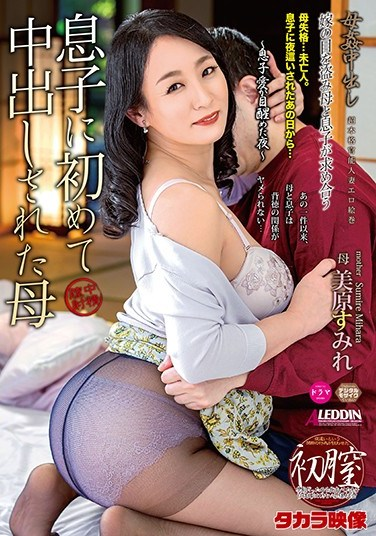 SPRD-1404 Stepmom/Stepson Creampies – The First Time She Took His Creampie Sumire Mihara