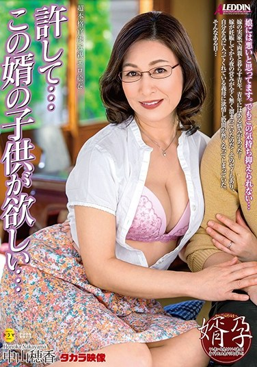 SPRD-1396 Forgive Me … I Want This Son-in-law's Child Hoka Nakayama