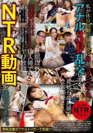 GGEN-013 While I Was Away From Work On Holidays, My Wife Sent Me An Ntr Video Of Anal 3p Orgy With Saffles At Home.