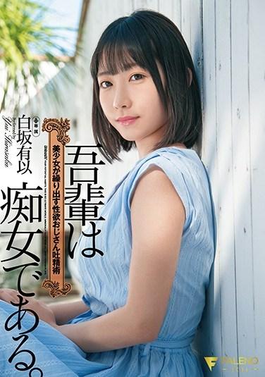 FSDSS-210 I Am A Slut Beautiful Y********l Makes Older Men Cum Over And Over Yui Shirasaka