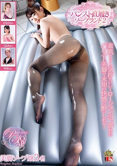 IENF-136 Sexy Pantyhose At The Soapland 2