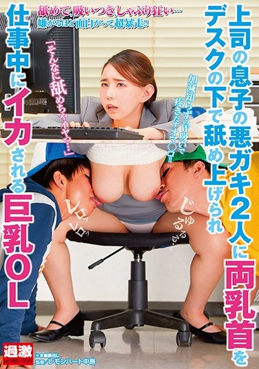 NHDTB-518 This Big Tits Office Lady Is Getting Both Her Nipples Licked (From Underneath Her Desk) By Her Boss' 2 Bad Boy Sons, And Cumming During Office Hours