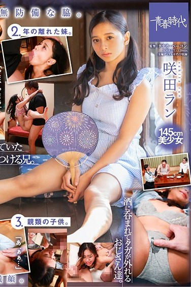 SDAB-177 Beautiful Young 145cm Girl Gets Her Pussy And Throat Fucked Close Up And Hard By A Large Older Man Ran Sakita