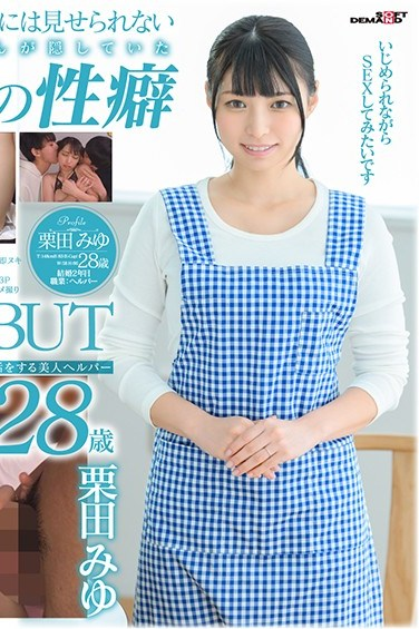 SDNM-274 Beautiful Caretaker Happily Serves Old Men Every Day Miyu Kurita 28 Years Old Porn Debut