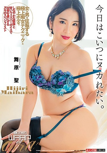 EKW-068 I Want To Get Off On This Guy Today. Sei Maihara