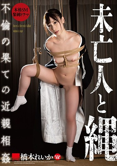 HODV-21564 Widow And Rope Incest At The End Of Affair Reika Hashimoto
