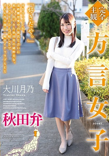 HODV-21566 [Completely Subjective] Dialect Girl Akita Dialect Tsukino Okawa