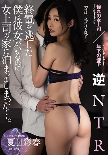 ADN-305 I Stayed At My Female Boss's House After Missing The Train Even Though I Have A Girlfriend… Iroha Natsume